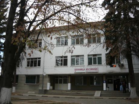 """Медицински-център-""""ИХТИМАН"""""""