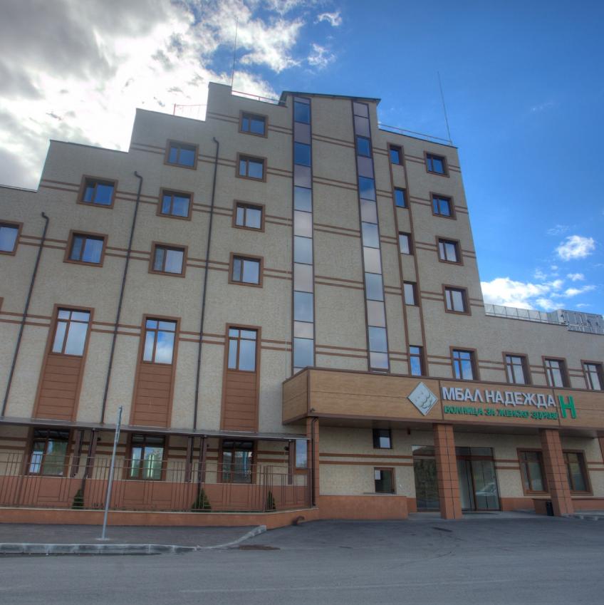 МБАЛ Надежда - Болница за женско здраве