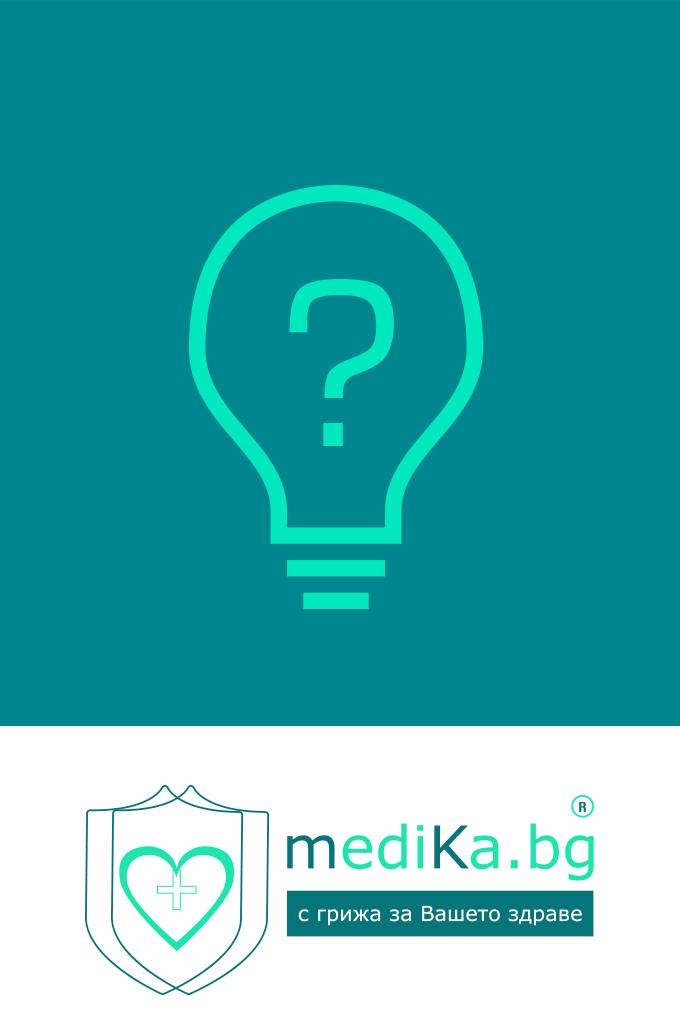 Често задавани въпроси и отговори за здравна мрежа mediKa